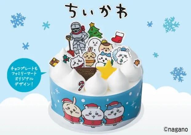 ファミマのクリスマスケーキ2021予約期間はいつからいつまで?特典や内容も2