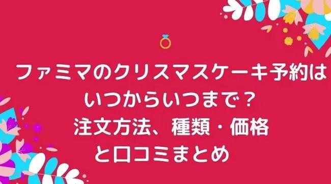ファミマのクリスマスケーキ2021予約期間はいつからいつまで?特典や内容22