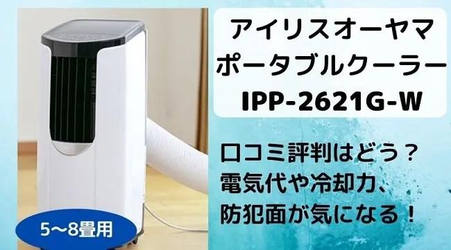 アイリスオーヤマポータブルクーラーIPP-2621G-Wの口コミ評判は?電気代や冷却力、防犯面が気になる。