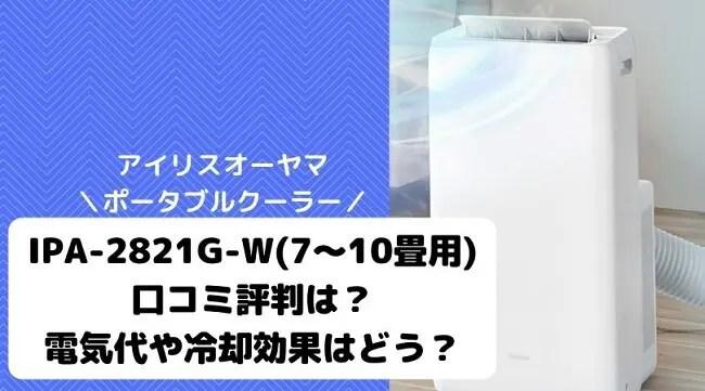 アイリスオーヤマポータブルクーラーIPA-2821Gの口コミ評判は?電気代や冷却効果はどう?