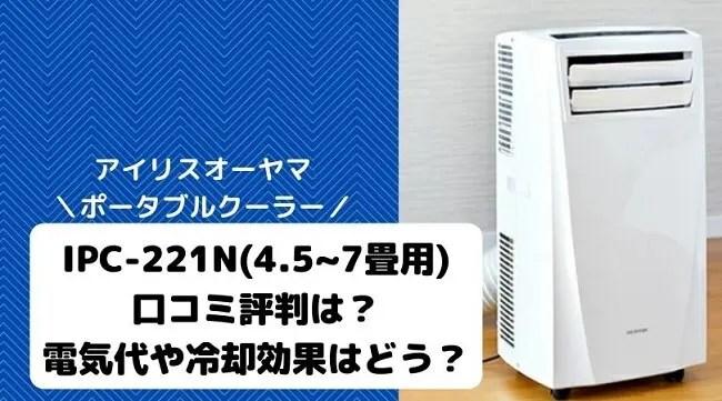 IPC-221Nアイリスオーヤマポータブルクーラー口コミ評判をレビュー!電気代や冷却効果は?
