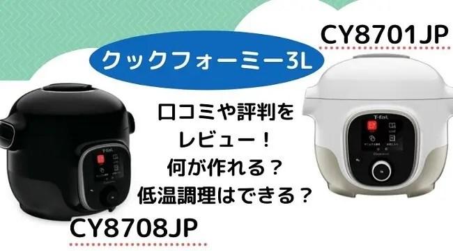 クックフォーミー3L CY8701JPとCY8708JPの口コミや評判をレビュー!何が作れる?低温調理はできる