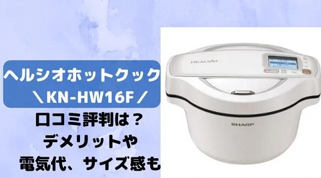 KN-HW16Fヘルシオホットクックの口コミ評判は?デメリットや電気代、サイズ感もレビュー!