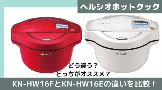 KN-HW16FヘルシオホットクックKN-HW16FとKN-HW16Eの違いは?比較