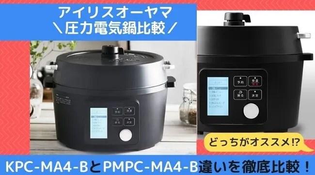 KPC-MA4-BとPMPC-MA4-Bの違いを徹底比較!アイリスオーヤマ電気圧力鍋