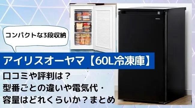 アイリスオーヤマ冷凍庫60L口コミや評判、違い比較と電気代まとめ