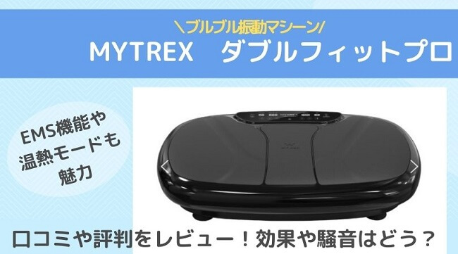 MYTREXダブルフィットプロの口コミや評判をレビュー!効果や騒音は?