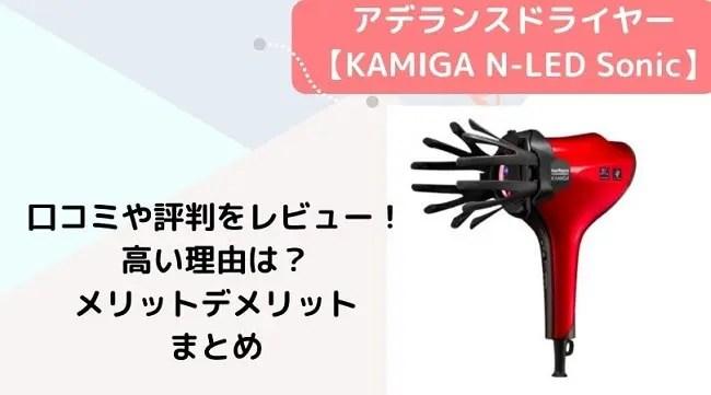 アデランスドライヤーKAMIGA LED-N Sonicの口コミや評判をレビュー!メリットデメリットまとめf
