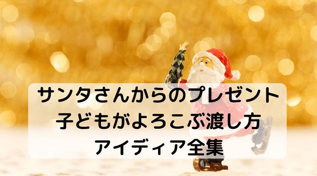 サンタさん プレゼント 渡し方 アイディア
