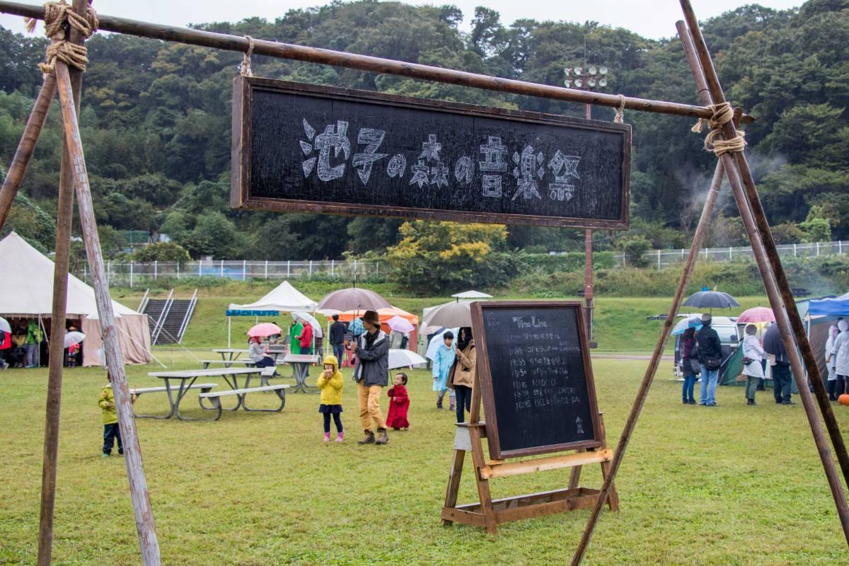 逗子の新しいイベント「池子の森の音楽祭」へ遊びに行ってきた