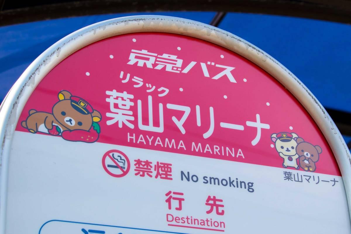 葉山マリーナバス停が「葉山リラックマリーナ」へ名称変更?!リラックマ15周年×京急120周年のコラボレーション企画