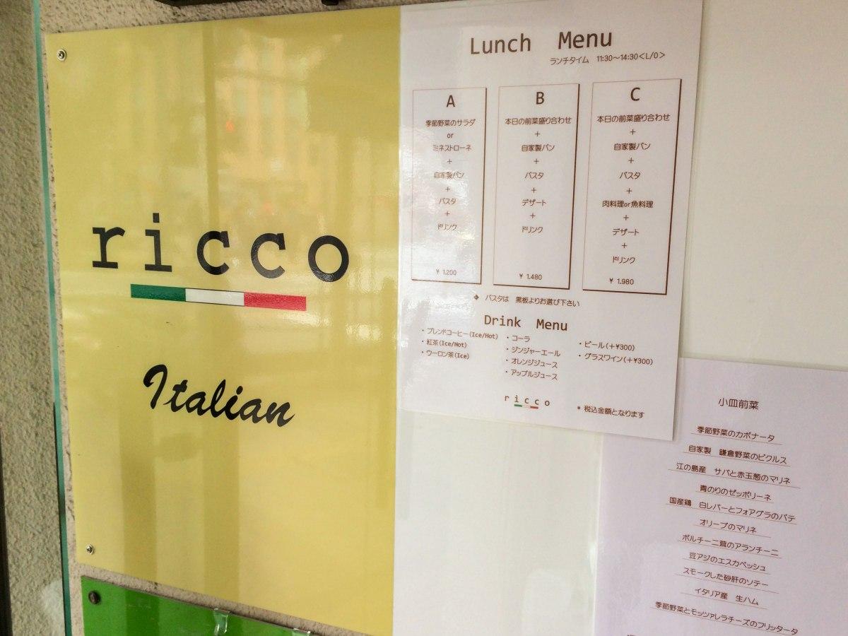 9/22、JR逗子駅前のビルにイタリアン「ricco(リッコ)」がオープンしていた