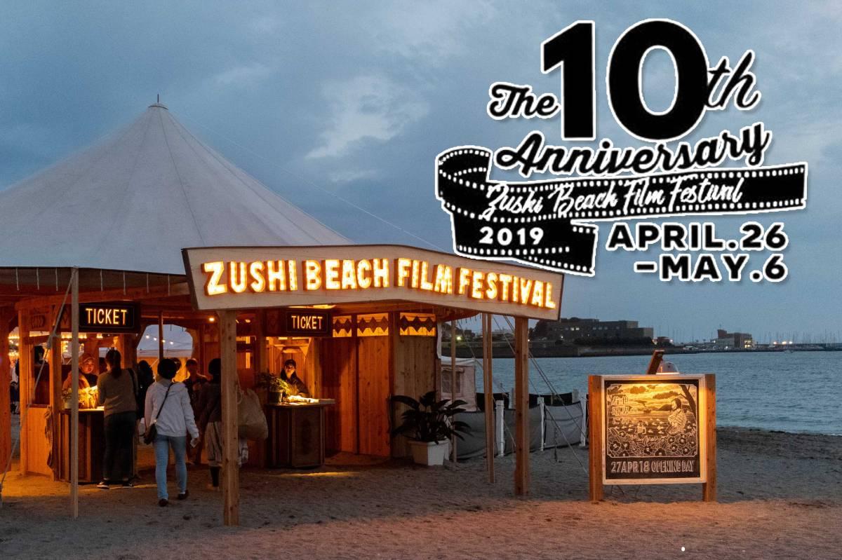 2019年の「逗子海岸映画祭」の公開スケジュールが熱い、今年は10周年記念