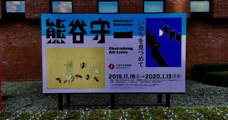 久留米市美術館の熊谷守一展