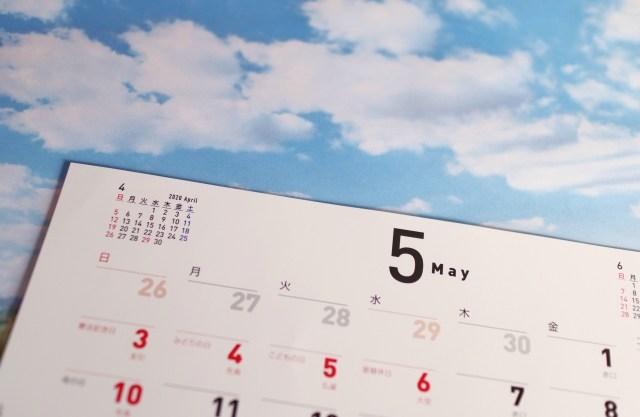 5月をどんな月にしますか?
