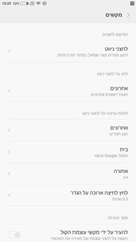 Screenshot_2016-08-07-10-29-56_com.android.settings