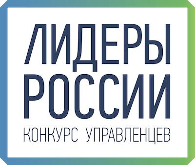 В Новосибирске 18 января стартует полуфинал Конкурса управленцев «Лидеры России» по СФО