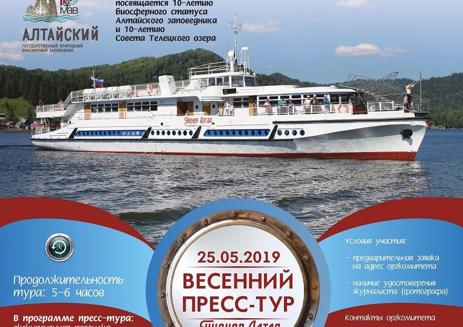 25 мая на Телецком озере пройдет весенний пресс-тур на «Пионере Алтая»