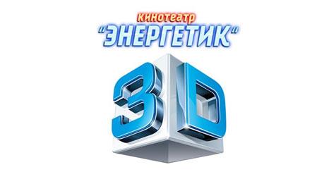 кинотеатр Энергетик Заволжье