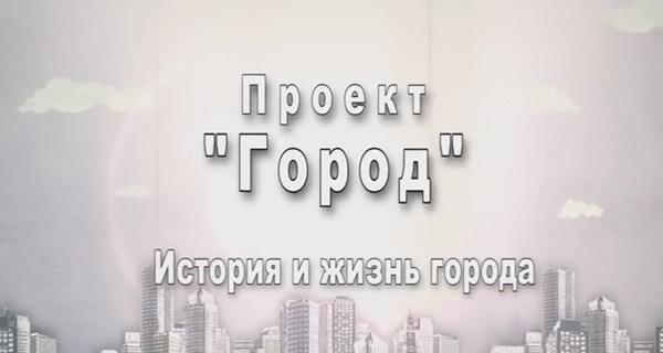 Проект Город