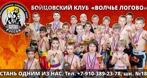 бокс Заволжье
