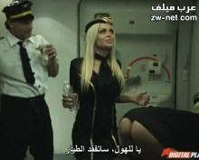 سكس عالمي مترجم مضيفة طيران تمارس الجنس مع الركاب