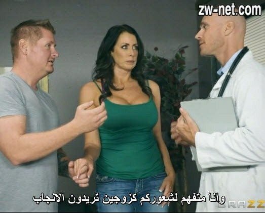 سكس الديوث مترجم الزوجة المربربة تتناك من الدكتور أمام زوجها - عرب ...