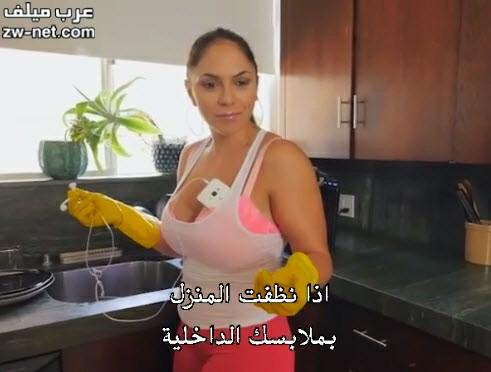 اذا نظفتي المنزل بملابسك الداخلية وتتعري امامي سأعطيكي ضعف اجرك