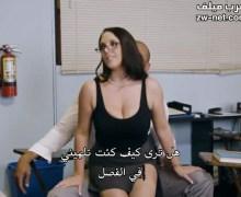 مترجم النيك في المدرسة بين المعلمة المربربة وأبي الفحل فيلم كامل