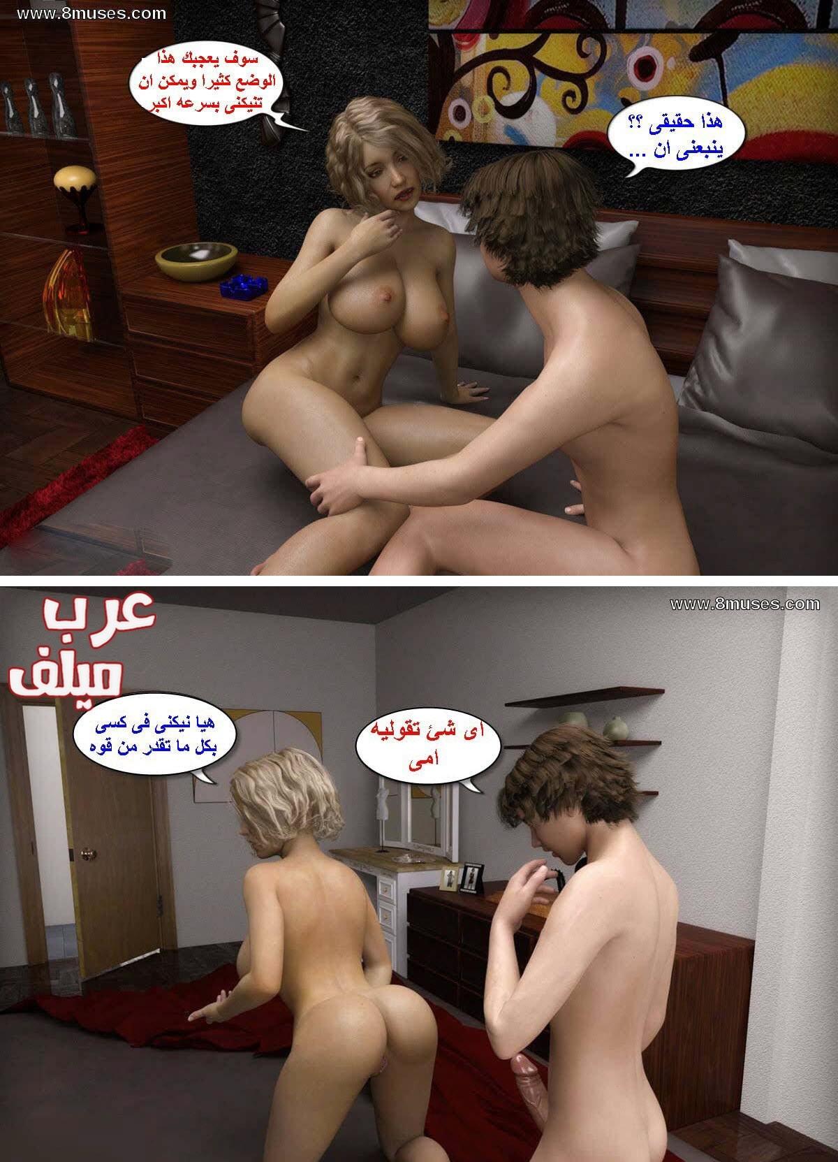 قصص نيك مترجمة ميلف تون عربي
