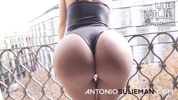 أنطونيو سليمان ينيك أجمل مؤخرة في العالم