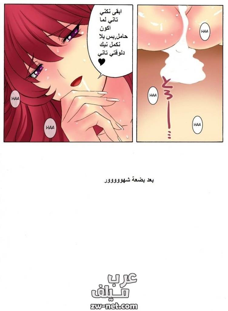 كومكس جنسية ميلف تون مترجمة عربي