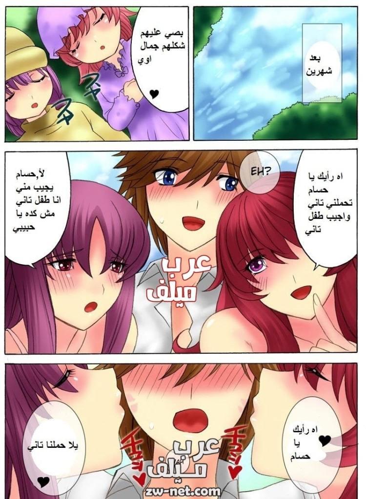 عرب سكس كومكس قصص جديدة