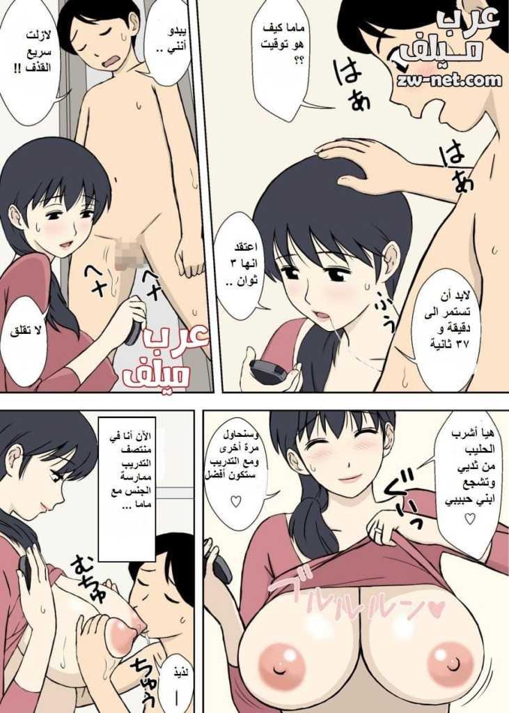 الأم المثالية تعلم أبنائها النيك