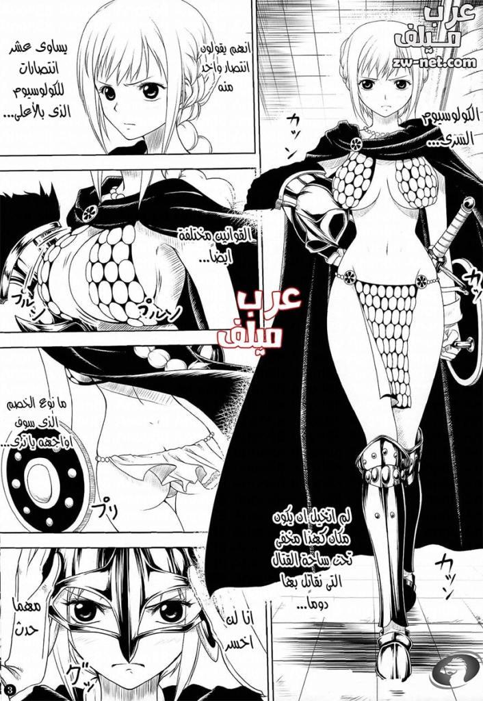 اغتصاب الأميرة القوية أثناء المعركة