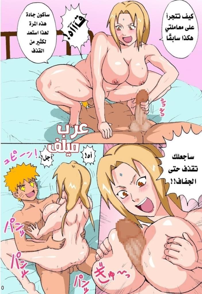 عرب سكس كومكس