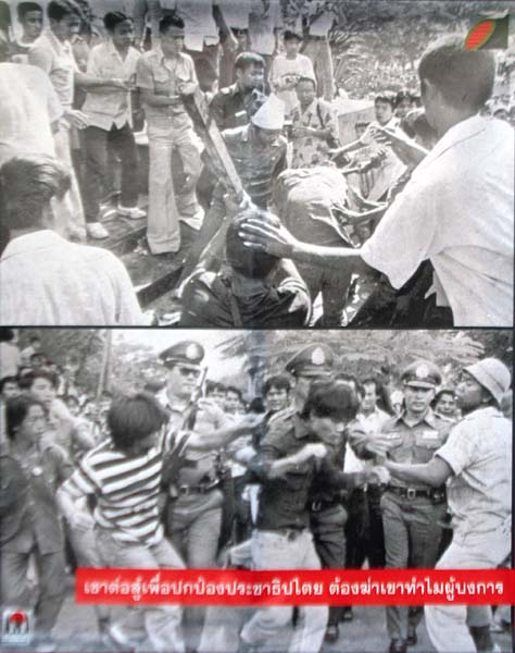 Thammasat-massacre-1976-16