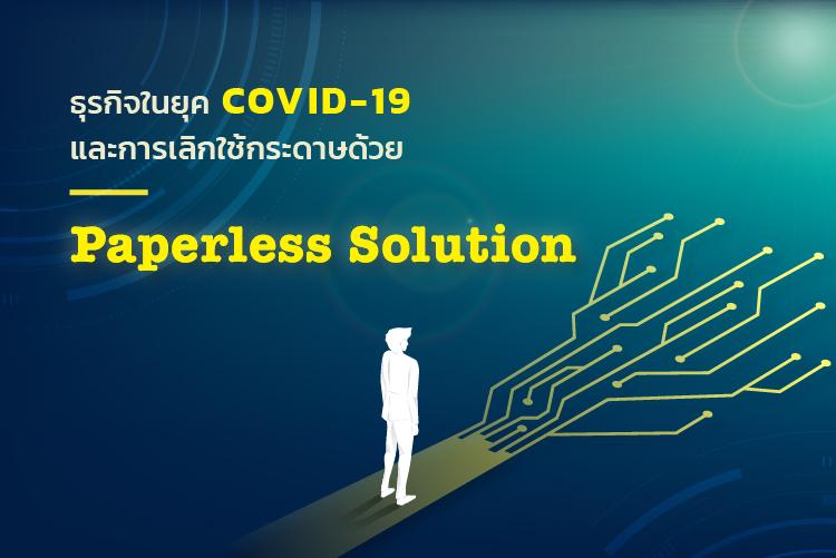 ธุรกิจในยุค COVID-19 และการเลิกใช้กระดาษด้วย Paperless Solution