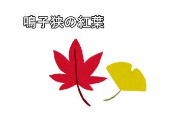 鳴子狭の紅葉