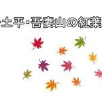 浄土平・吾妻山の紅葉