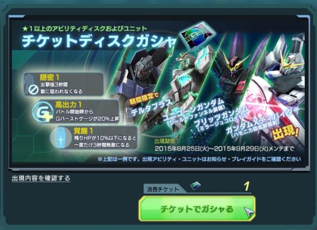 GundamDioramaFront 2015-08-25 19-00-46-011