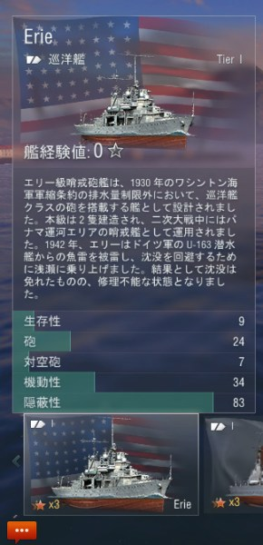 worldofwarships 2015-06-21 00-04-17-183 のコピー