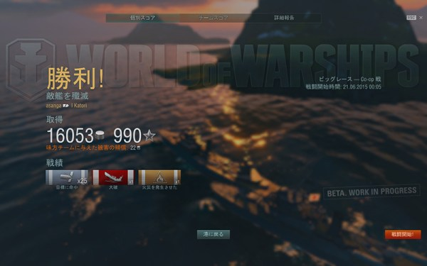 worldofwarships 2015-06-21 00-12-52-935 のコピー