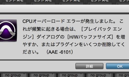 cpu-overload-error
