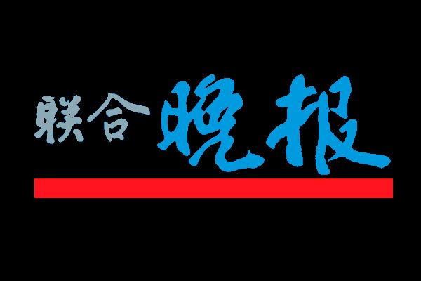 lian he wan bao